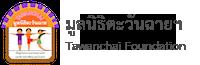 มูลนิธิตะวันฉาย - Tawanchai Foundation